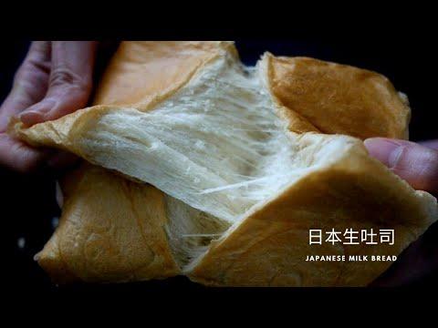 日本生吐司 | 生食パン | Japanese milk bread | So soft and moist