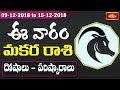 Capricorn Weekly Horoscope By Dr Sankaramanchi Ramakrishna Sastry | 09 Dec 2018 - 15 Dec 2018