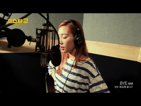 TaeYeon 태연 of Girls' Generation_'BYE' (Movie '미스터 고(Mr. GO)' OST )_Music Video
