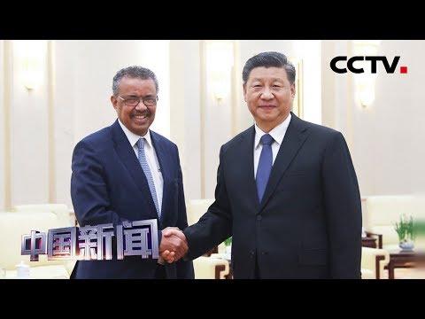 [中国新闻] 习近平会见世界卫生组织总干事谭德塞   CCTV中文国际