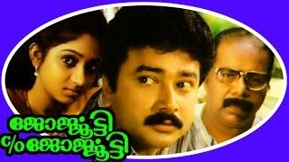 Georgekutty C/o GeorgeKutty | Malayalam Full Movie HD | Jayaram & Sunitha | Comedy Entertainer Movie