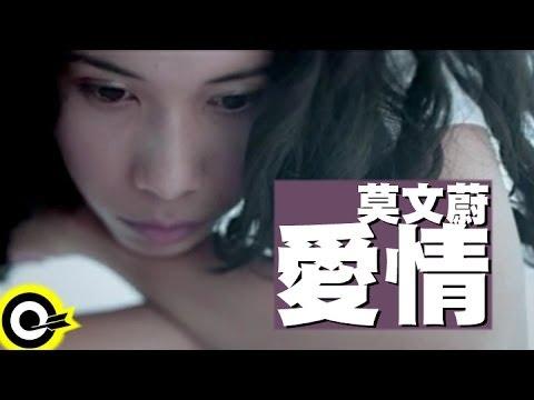 莫文蔚-愛情 (官方完整版MV)