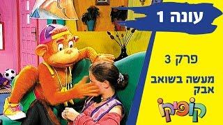 קופיקו עונה 1 – השואב האבק