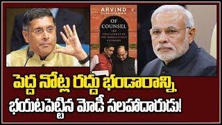 Prof. Nageswar refers to Arvind Subramanyam's revelations ..