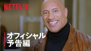 Netflix 2021年の新着映画 予告編