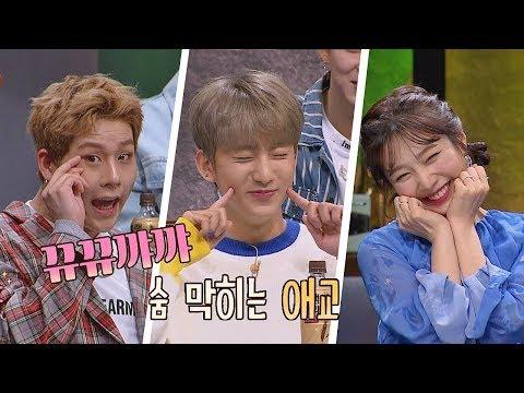 [개인기 방출] 주헌(Jooheon)x공찬(Gongchan)x조이(Joy), 숨멎 애교 릴레이♥ 투유 프로젝트 - 슈가맨2(Sugarman2) 11회