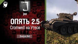 Опять 2.5 - Cromwell на Утесе - от jmr [World of Tanks]