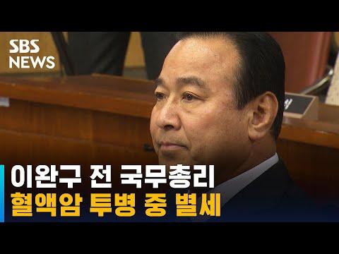 이완구 전 국무총리, 혈액암 투병 중 별세…향년 71세 / SBS