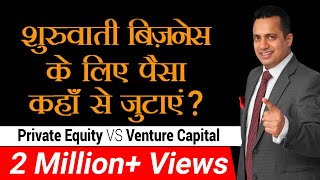 Funding for Your StartUp   Private Equity   Venture Capital   Angel Investor   Dr Vivek Bindra
