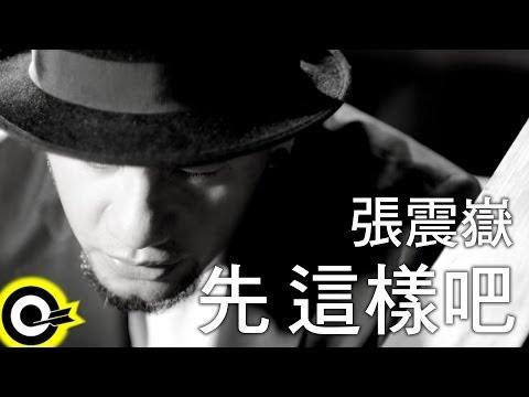張震嶽 A-Yue【先這樣吧】Official Music Video HD