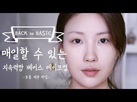 [ENG] 매일할수있는 지속력짱 베이스 메이크업 -보통 피부 타입- l 이사배(Risabae Makeup)