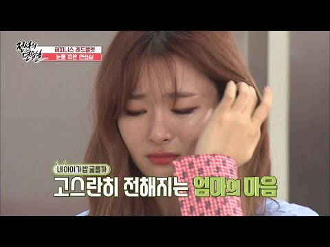 힘들었던 연습생 시절, 슬기 눈물 펑펑 [아이돌잔치] 5회 20161226