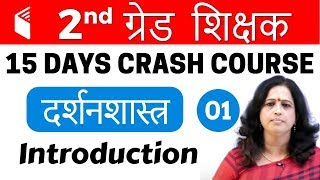 9:00 PM - 2nd Grade Teacher 2018   Philosophy by Dr. Pushpa Ma'am   Introduction