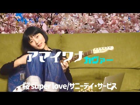 桜 super love/サニーデイ・サービス (アマイワナ)