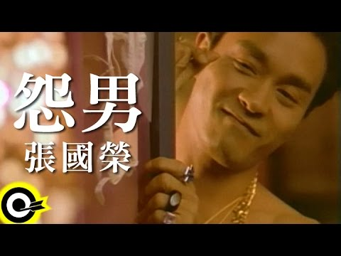 張國榮 Leslie Cheung【怨男】Official Music Video