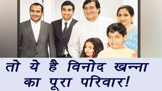 Vinod Khanna : All you need to know about his FAMILY | FilmiBeat