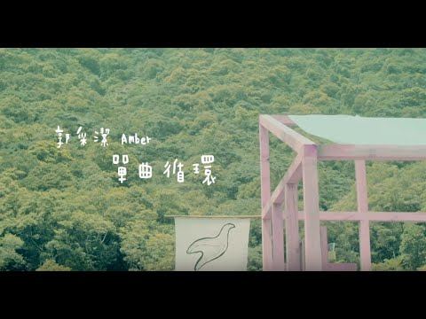 Amber 郭采潔 單曲循環{I Belong To You} -華納official 官方完整HD高畫質版MV