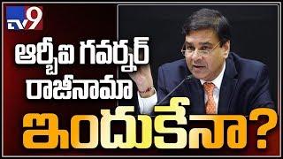 Urjit Patel resigns as RBI governor..