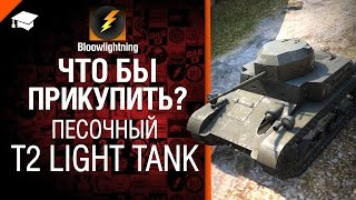 Что бы прикупить? №5 - Песочный T2 Light Tank - от BloowLightning [World of Tanks]