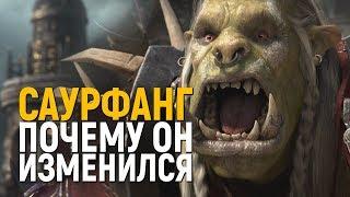 ЧТО СТАЛО С САУРФАНГОМ??? | World of Warcraft