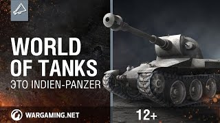Превью: World Of Tanks. Это Indien-Panzer