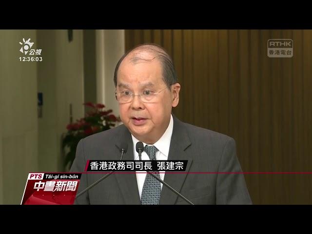 陳案角力 港政務司長:勿讓政治凌駕司法