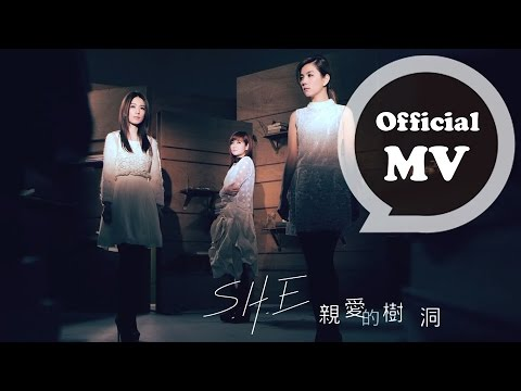 S.H.E [親愛的樹洞 Dear Tree Hole] Official MV HD