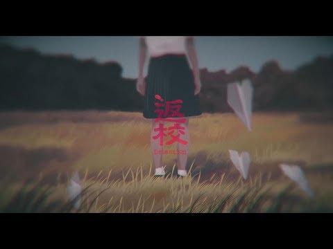返校Detention - 發售宣傳影片