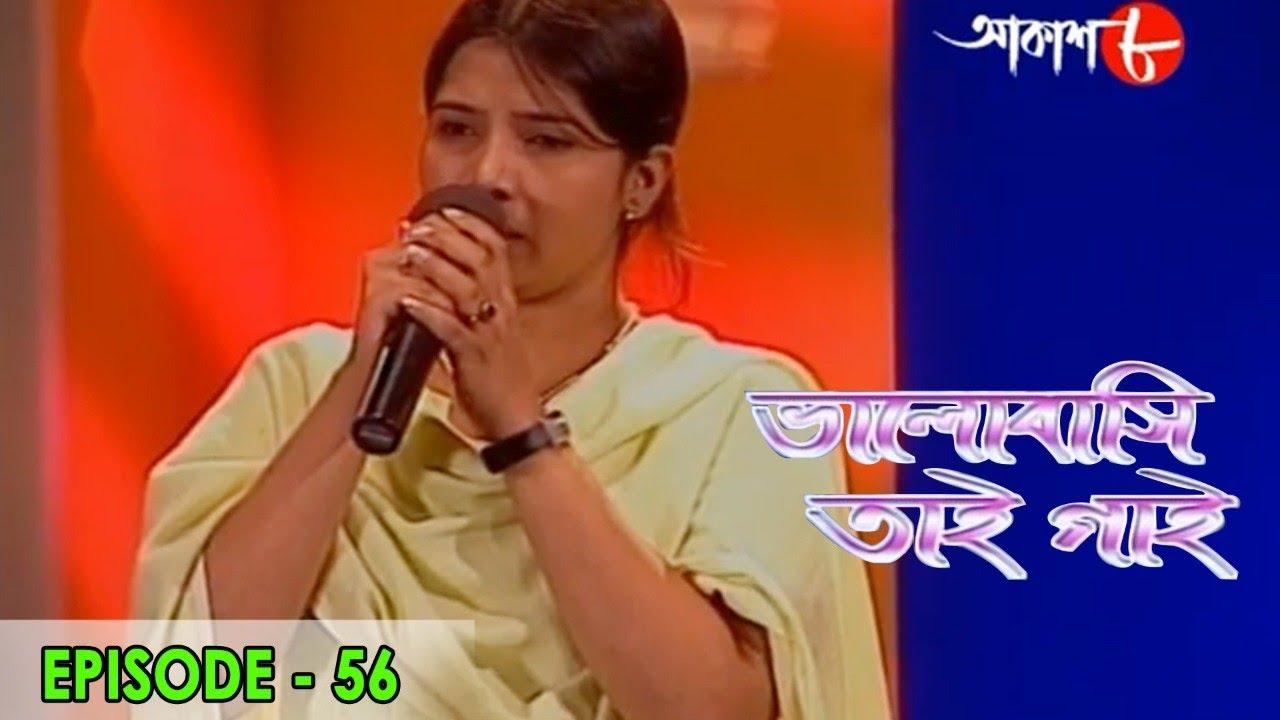 ভালোবাসি তাই গাই | Episode - 56 | Jojo | 2021 New Bengali Musical Compitition Show | Aakash Aath