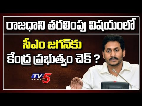 Shock to CM Jagan: Centre hints at not to go ahead with AP capital shifting?