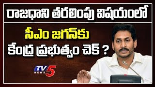 Shock to CM Jagan: Centre hints at not to go ahead with AP..