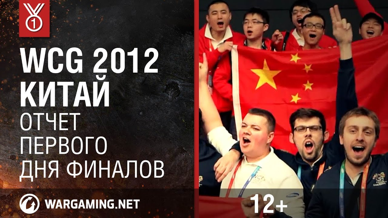 WCG 2012. Китай. Отчет первого дня финалов