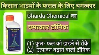 Chamatkar PGR Gharda cemical - Birendra Singh Rathore