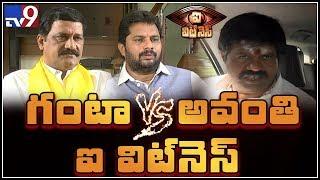 Eye Witness: TDP Ganta Srinivasa Rao Vs YCP Avanthi Sriniv..
