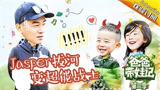 Dad Where Are We Going S05 Documentary Jordan Chan's Family EP.10【 Hunan TV official channel】
