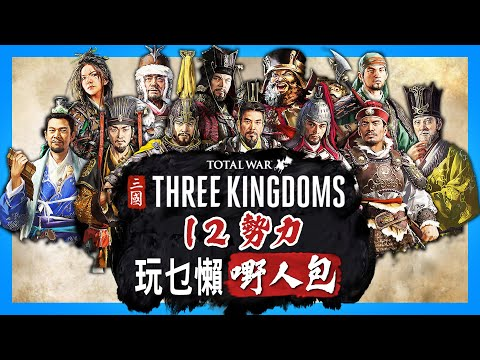 【 全軍破敵 : 三國 】12 勢力 玩法介紹|Total War : Three Kingdoms|PC|Mac | Linux