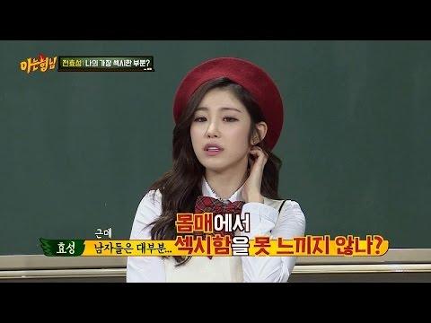 전효성(Jun Hyo Seong), 남자 입장에서의 섹시는 몸매가 아니다? 에이~다 알면서! (새침) 아는 형님(Knowing bros) 22회