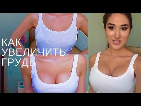 увеличить грудь дешево