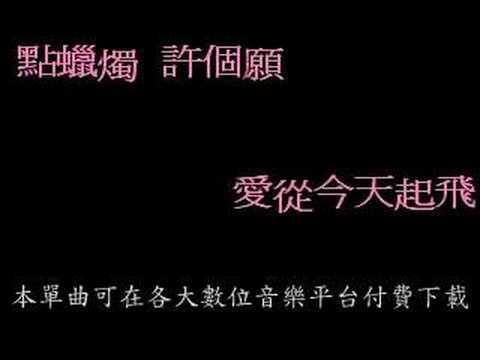 微笑的起點(范瑋琪+張韶涵+郭靜)