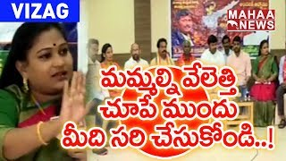 TDP Fire Brand MLA Anitha Fires on BJP Over Pointing Out T..