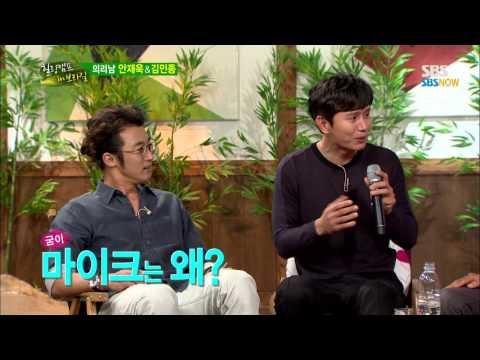 SBS 브라질 2014 특집 [힐링캠프] - 같이가자, 브라질! 의리남 안재욱&김민종