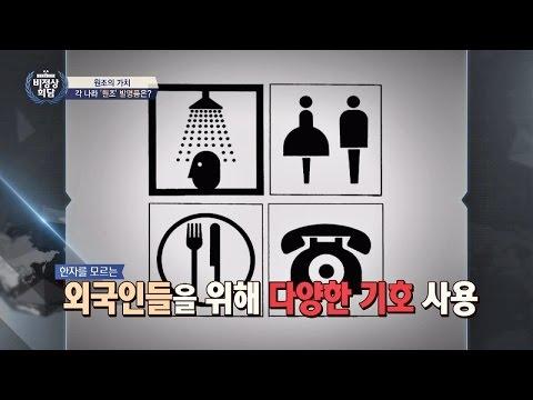 일본의 발명품 '화장실 남·여 마크' 외국인들을 위한 배려! *_* 비정상회담 122회