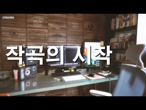 01. 작곡의 시작 - 코드의 이해 (feat.Major and Minor)