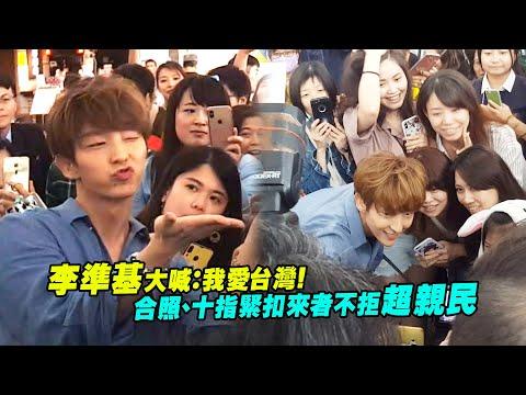 李準基大喊:我愛台灣! 合照、十指緊扣來者不拒超親民