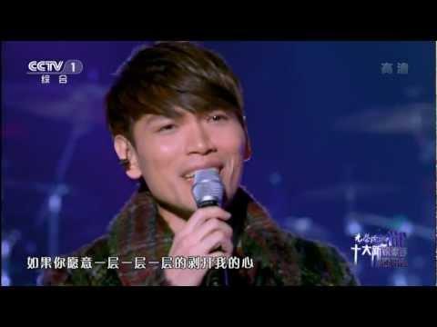 20121231 CCTV光榮綻放·十大新銳歌手演唱會 楊宗緯 洋蔥 720p