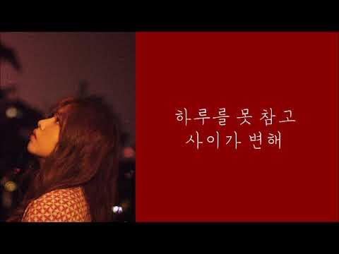 [가사] 권진아 (Kwon Jinah) - 연애 좀 할까 (Love Me Do)