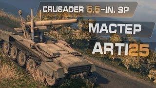 Crusader 5.5-in. SP - Мастер. Arti25