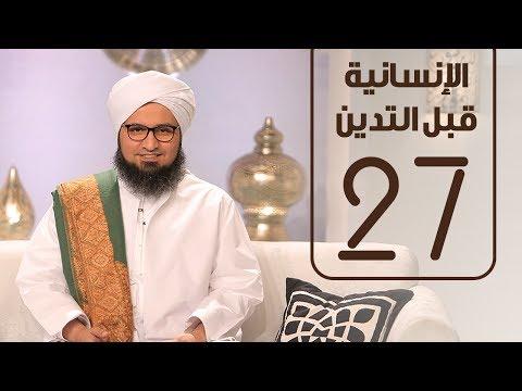 الحلقة السابعة والعشرون من برنامج الإنسانية قبل التدين