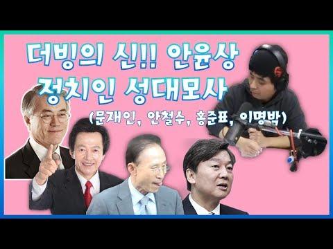 안윤상 정치인 성대모사(문재인, 안철수, 홍준표, 이명박) 코빨간배춘기