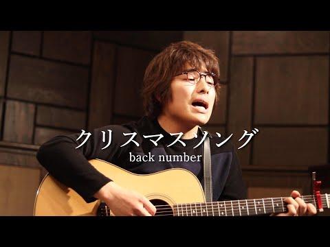 【フル歌詞】「クリスマスソング / back number」本気カバー covered by 須澤紀信